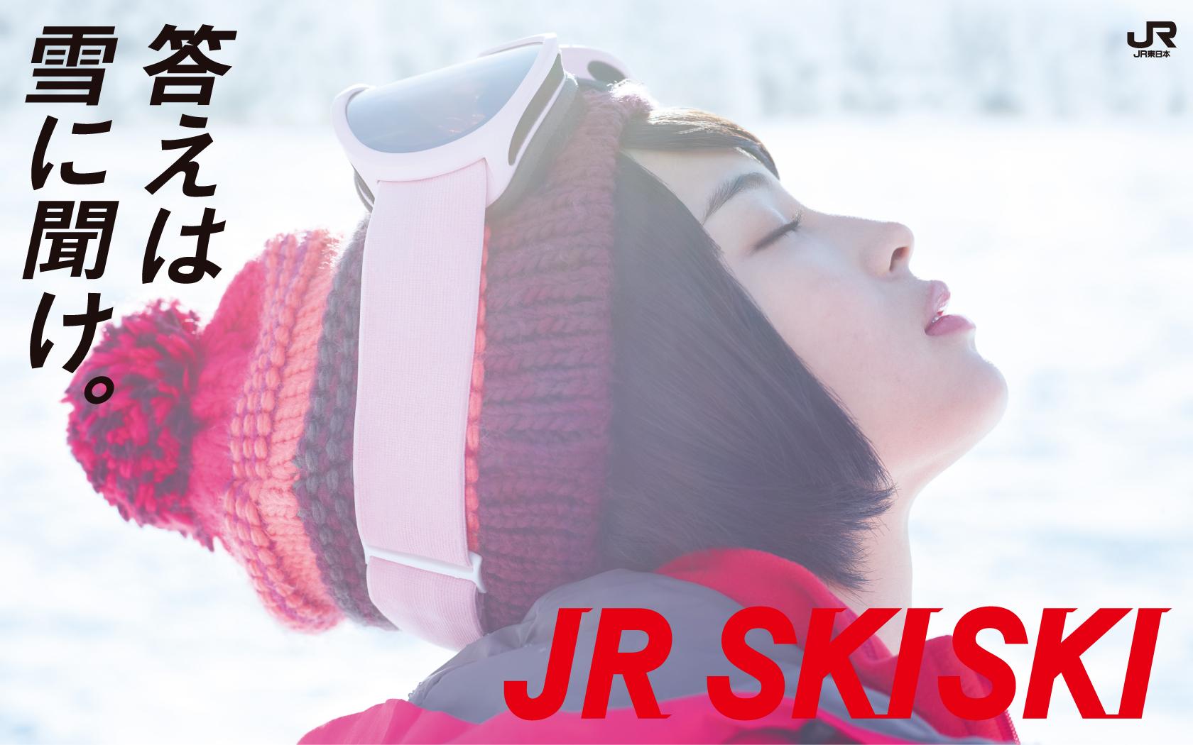 JR SKISKI   suzu hirose