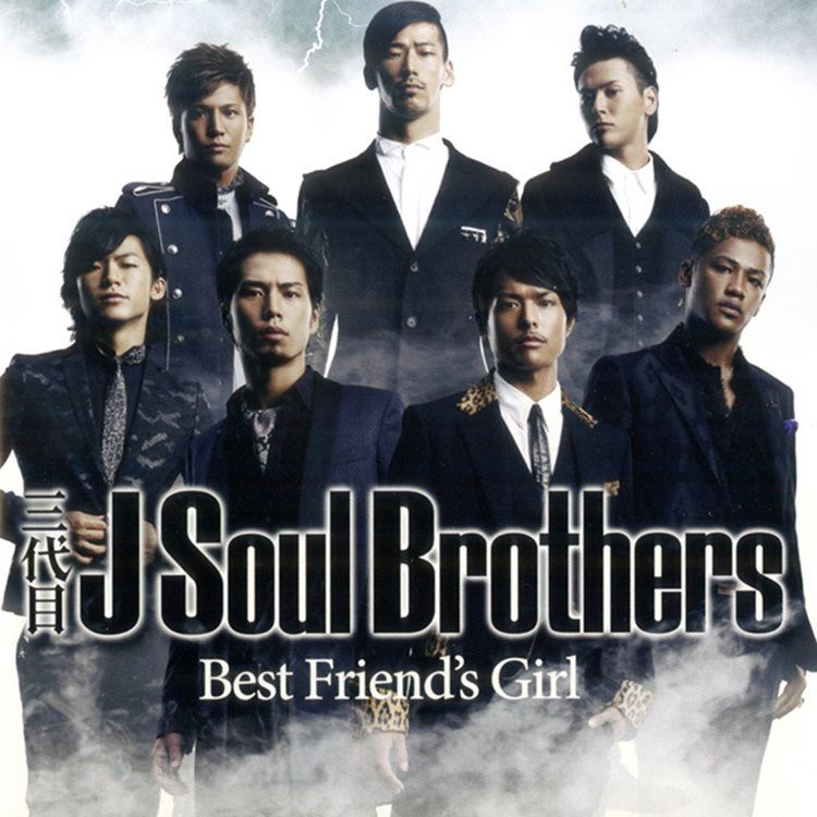 Best Friend's Girl CD jacket 三代目 J Soul Brothers