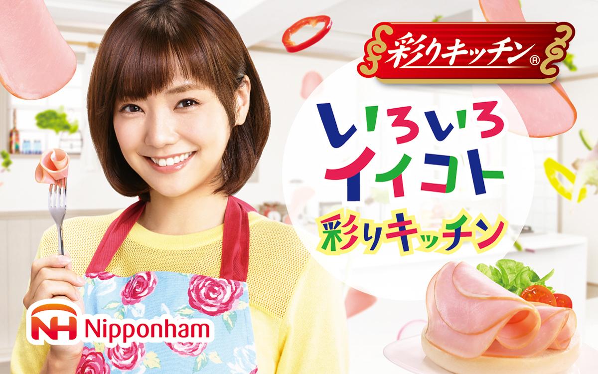 Nipponham kana kurashina